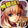 魔卡幻想 360版 V1.8.1