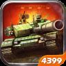 坦克射击 4399版 V1.3.7.1