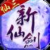 新仙剑奇侠传 360版 V4.3.0