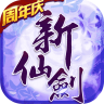 新仙剑奇侠传-蜀山结义 360版 V4.3.0