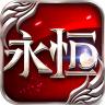 永恒纪元 九游版 V3.41.1