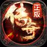 傳奇戰域 九游版 V9.0