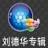 中国电信爱音乐精选集-刘德华专辑 V1.0