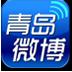 青岛微博 V1.0.5