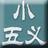 中国古典名著-小五义 V1.0