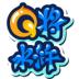 Q将水浒 九游版 V1.32