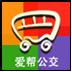 愛幫公交 V5.6.2