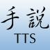 手说TTS中文语音引擎 V3.1