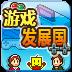 游戲發展國漢化版 Game Dev Story