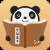 91熊猫看书 V6.19.1.12101840