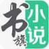 書旗小說 V10.9.8.96