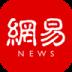 网易新闻 V41.0