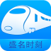 盛名列车时刻表 V2018.01.10