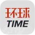 环球TIME V7.1.0