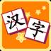 我爱汉字 V3.0.0314010