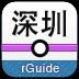 深圳地铁 V6.5.4