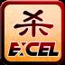 Excel三国杀版