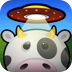 奶牛大战外星人 Cows Vs Aliens V1.2.1
