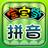 宝宝学拼音-icon