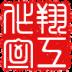 云日志 XiangDairy