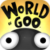 粘粘世界 World of Goo V1.2