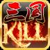 三国kill V3.7.1