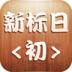 新标准日本语·初级-icon