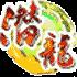 潜龙OL-互动版-icon