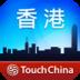 香港导览-TouchChina V3.0
