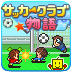 冠军足球物语汉化版 V1.0.7
