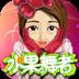 水果舞者-icon