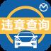 汽车违章查询 V8.1.4