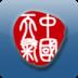 中國天氣通專業版 V3.1.4