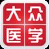 大众医学-icon