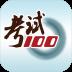 考试100 V5.9.9