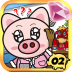 三国小猪搲爆头
