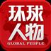 环球人物 Global People V2.0.1