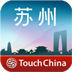 苏州-TouchChina
