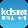 kds宽带山 V3.8.1