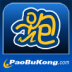 跑步控 PaoBuKong