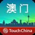 澳门导览-TouchChina