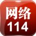 网络114 net114-icon