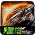 雷电2—异型战机 RAIDEN-Sky Force Ace II V1.01.00