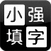 小强填字 Chinese Crossword Lite