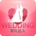 婚礼达人 V2.1