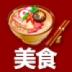 美食集中营 -icon