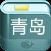 青岛旅游攻略 V1.2
