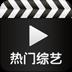 热门综艺-icon