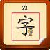 天才儿童右脑识字-icon