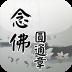 高王观音经-icon